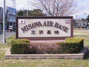 r_Entrance_to_Misawa_Air_Force_Base